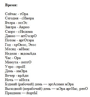 своей первый как по гречески будет звучать год время